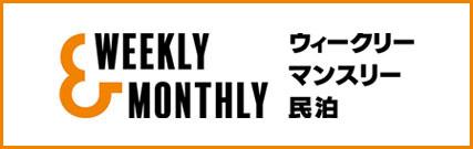 マンスリーマンションならWeekly&Monthly